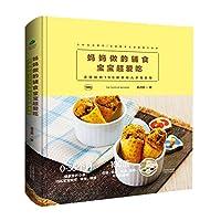 妈妈做的辅食宝宝超爱吃:贞颖妈的100道婴幼儿手指食物