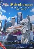 新加坡:环游世界(DVD)