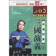 三国演义上(8MP3 袁阔成播讲)