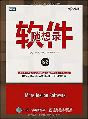 《软件随想录 卷二》