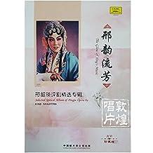 正版 邢韶瑛评剧精选专辑 邢韵流芳 2CD碟片 中国唱片