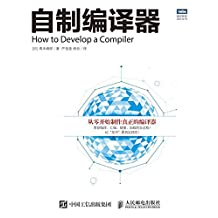 自制编译器 (图灵程序设计丛书)
