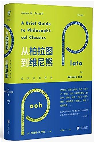从柏拉图到维尼熊:哲学经典导读TXT全集下载