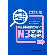 蓝宝书•新日本语能力考试N3文法速记