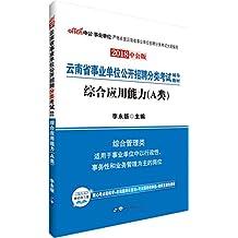 中公版·(2018)云南省事业单位公开招聘分类考试辅导教材:综合应用能力(A类)(综合管理类)(适用于事业单位中以行政性、事务性和业务管理为主的岗位)