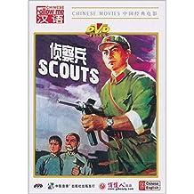 老电影 中国经典电影:侦察兵(DVD)