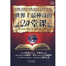 世界上最神奇的24堂课 (心灵励志袖珍馆)