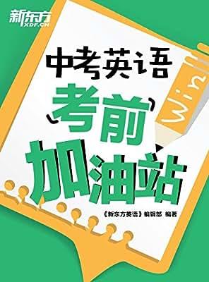 中考英语考前加油站.pdf
