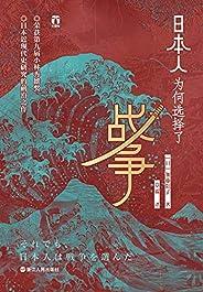 日本人為何選擇了戰爭(好望角書系):小林秀雄獎獲獎作品、暢銷日本十年、日本近現代史研究前沿之作。日本人緣何一次次走向戰爭?為何認定唯有戰爭才是出路?羅振宇盛情推薦
