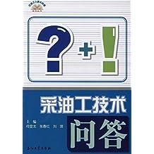 石油工人技术问答系列丛书 采油工技术问答