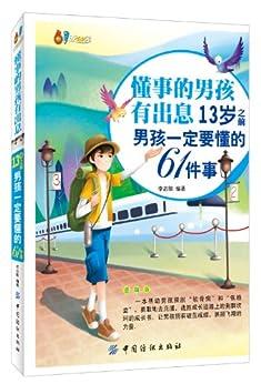 """""""懂事的男孩有出息:13岁之前男孩一定要懂的61件事:漫画版 (61成长书架)"""",作者:[李志敏]"""