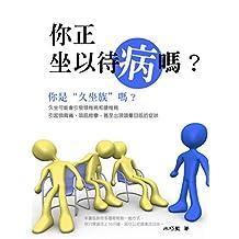 """你正""""坐以待病""""嗎? (Traditional Chinese Edition)"""