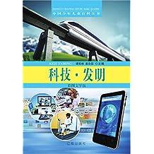 中国少年儿童百科全书:科技·发明