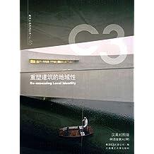 重塑建筑的地域性(NO.46)(汉英对照版)(韩语版第362期)