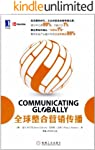 全球整合营销传播 (营销智库)
