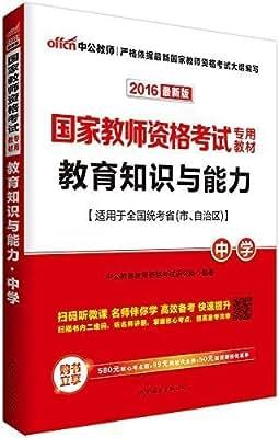 中公版·2016国家教师资格考试专用教材:教育知识与能力·中学.pdf