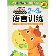好宝宝阶梯潜能开发:语言训练(2-3岁)(附奖励贴纸)