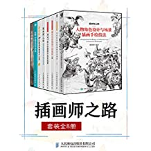 插画师之路(套装全8册)