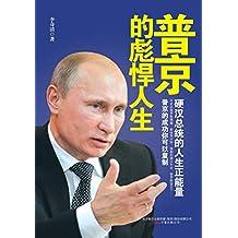 普京的彪悍人生(一个男人的史诗,硬汉总统的人生正能量,全新角度解读普京的成功法则)