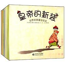 世界经典童话绘本(套装共9册)