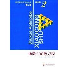 数学奥林匹克小丛书 高中卷:2函数与函数方程(第二版)