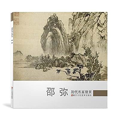 历代名家册页:邵弥.pdf