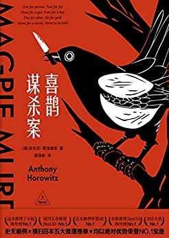 """""""喜鹊谋杀案(美国亚马逊、《纽约时报》年度最佳图书,史无前例横扫日本五大推理榜单,独特的书中书、案中案,双重谜题带来双倍战栗!)"""",作者:[安东尼·霍洛维茨]"""