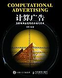 计算广告:互联网商业变现的市场与技术(异步图书)