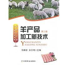 羊产品加工新技术(畅销多年 经典再版 内容详实 弥补了行业知识空白 提供了有力指导)<畜禽水产品加工新技术丛书>