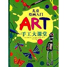 蒲蒲兰绘本馆·儿童绘画入门系列:手工大课堂