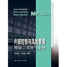 内部控制与风险管理:理论、实务与案例 (MPAcc精品系列)