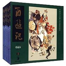 中国四大古典文学名著连环画:西游记(套装共6册)