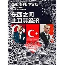 商业周刊/中文版:东西之间:土耳其经济