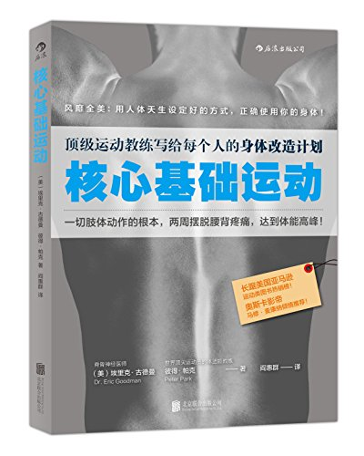 核心基础运动:个人身体改造计划