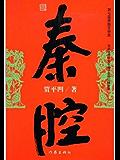 秦腔 (原本贾平凹·长篇小说系列)