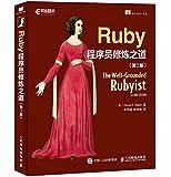 Ruby程序员修炼之道(第2版)