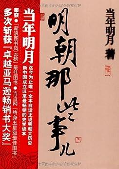 """""""明朝那些事儿(第1部):洪武大帝"""",作者:[当年明月]"""