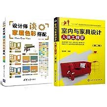 设计师谈家居色彩搭配+室内与家具设计人体工程学(第2版)(设