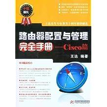 路由器配置与管理完全手册:Cisco篇