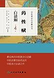 药性赋白话解(第4版)(中医歌诀白话解丛书)