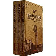 福尔摩斯探案全集(1-3)(套装共3册)