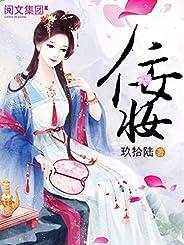 佞妆第1卷(阅文白金大神作家作品)