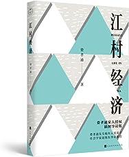 江村经济(插图导读版)
