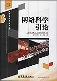 经典译丛·信息网络技术与网络科学:网络科学引论