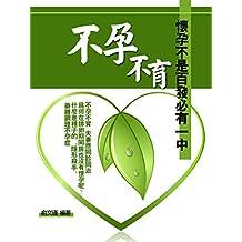 "不孕不育《懷孕不是""百發必有一中""》 (Traditional Chinese Edition)"