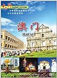 中国行:澳门(DVD)