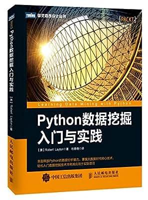 Python数据挖掘入门与实践.pdf