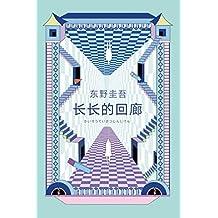 长长的回廊(张新成、邓家佳主演《回廊亭》原著,东野圭吾凄美悬疑之作,高能反转、悬念迭起。)