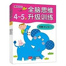 邦臣小红花·全脑思维升级训练(4-5岁)(套装共4册)
