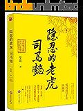 隐忍的老虎-司马懿 (时间的侧面-一生必读的历史人物系列)